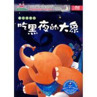 【旧书二手书9成新】 爱心巧克力――吃黑夜的大象