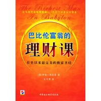 巴比伦富翁的理财课,(美)克拉森;比尔李,中国社会科学出版社【质量保障放心购买】