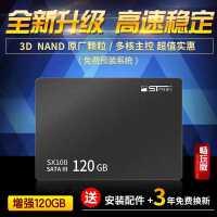 赛帝 ssd固态硬盘120G台式机电脑256G笔记本500G高速240G 128G 1t