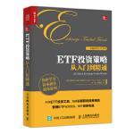 ETF投资策略从入门到精通
