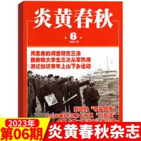 【2021年7月现货】炎黄春秋杂志2021年7月第7期总352期 重返中国共产党创建的历史现场 中共创建时期的隐蔽斗争