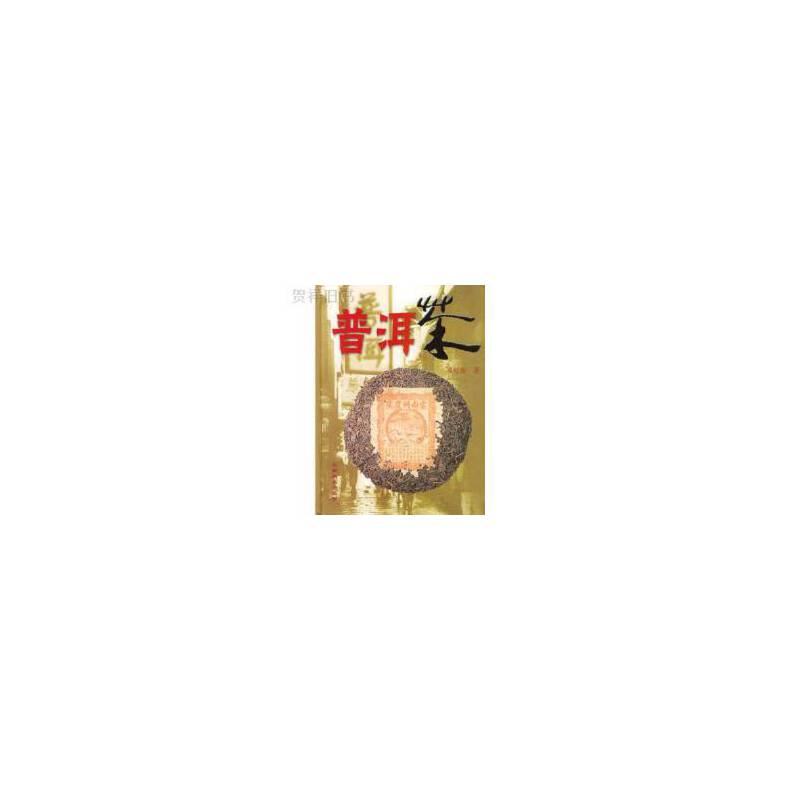 【二手旧书9成新】普洱茶邓时海9787541619601云南科学技术出版社 【正版现货,请注意售价定价】