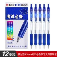 【限时抢!】晨光圆珠笔蓝0.5mm考试必备学习文具圆珠笔(12支/盒)
