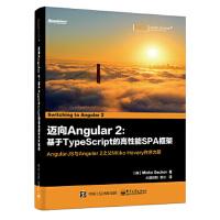 迈向Angular 2:基于TypeScript的高性能SPA框架,(保加利亚)Minko Gechev(明科・基彻)
