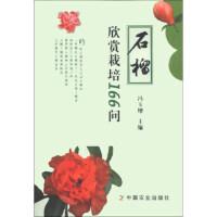 石榴欣赏栽培166问,冯玉增,中国农业出版社,9787109179745