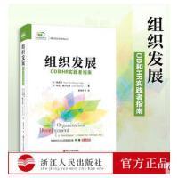 组织发展:OD和HR实践者指南