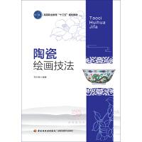 """陶瓷绘画技法(高等职业教育""""十三五""""规划教材)"""