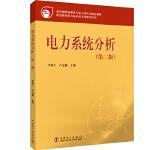教育部职业教育与成人教育司推荐教材 电力系统分析(第二版)