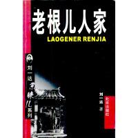 【正版二手书9成新左右】老根儿人家 刘一达 北京出版社
