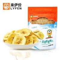 来伊份香蕉片70g*2
