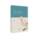 一路走来,春暖花开,李亚玲 著,安徽师范大学出版社,9787567634589