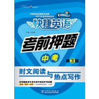 快捷英语 考前押题 中考时文阅读与热点写作 第3版