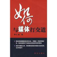 【二手书8成新】如何与媒体打交道 李仁虎 新华出版社