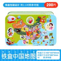 中国地图拼图世界磁性拼版儿童木质早教益智玩具2-3-4-5-6-10周岁