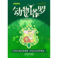 【二手旧书九成新】动物塔罗 梵天文化传播中心 凤凰出版社 9787807295235