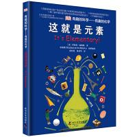 DK有趣的科学有趣的化学 这就是元素dk儿童百科全书了解化学科普书 揭秘化学元素周期标图画书中小学生课外阅读书籍畅销少