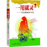一用就灵2――经络通DIY手册,蔡洪光,广东科技出版社,9787535962935