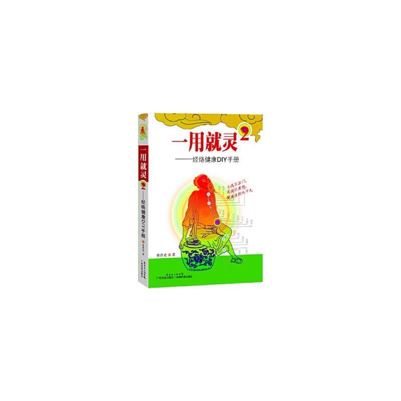 一用就灵2——经络通DIY手册,蔡洪光,广东科技出版社,9787535962935 【正版新书,70%城市次日达】
