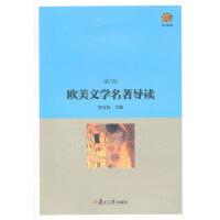 复旦经典教材:欧美文学名著导读(修订版)