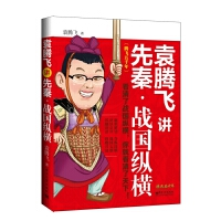 袁腾飞讲先秦・战国纵横