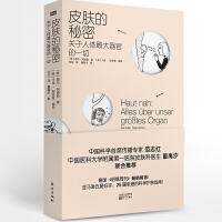 现货皮肤的秘密 关于人体的皮肤保养的秘密25国畅销的科学护肤指南专业知识皮肤管理师美容师书美容皮肤科学皮肤美容书籍