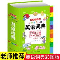 小学生多功能英语词典 英语字典英汉双解