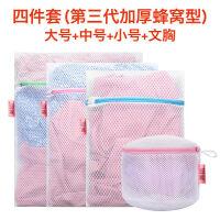 洗衣袋护洗袋细网套装加厚文胸袋衣服护洗内衣袋洗衣机网袋防护袋抖音