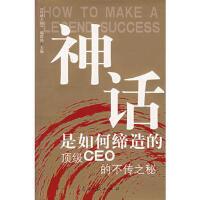 【正版二手书9成新左右】神话是如何缔造的CEO的不传之秘 《环球人物》编辑部 人民日报出版社