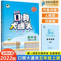 小学口算大通关五年级上册数学北师大版2021秋
