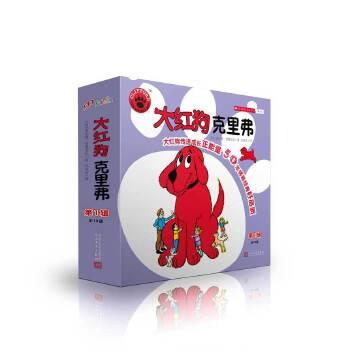 大红狗克里弗第1辑(套装共10册)(2017年新版) 面世50年来,大红狗受到世界各国儿童的喜爱,已成为风靡全球的经典形象!