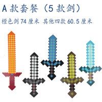 新品我的世界Minecraft玩具周边道具弓箭剑镐火把头套