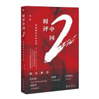 时评中国2:用静能量对抗狂热(签名版) 曹林 著社会学学术研究言论的理性与感性 社会科学总论畅销书籍