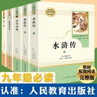 水浒传艾青诗选人民教育出版社简爱儒林外史九年级必读书目