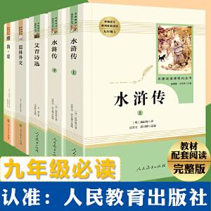 水浒传艾青诗选人民教育出版社简爱儒林外史