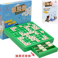 儿童数独九宫格智力游戏数独棋盘入门数学训练益智学生玩具