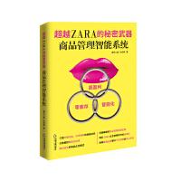 【包邮】超越ZARA的秘密武器 : 商品管理智能系统 黛贝儿 鱼 ,孙志锋 中国书籍出版社 9787506845618