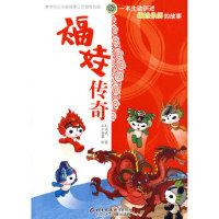 福娃传奇,刘瑞武,北京少年儿童出版社,9787530120972