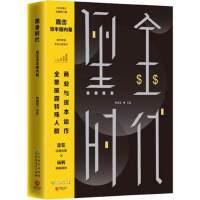 黑金时代 白手套结局 直击中国资本圈内幕 全景披露特殊人群商业与资本运作的实操小说