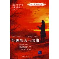 经典童话三部曲(中文导读英文版)