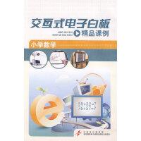 交互式电子白板精品课例:小学数学(软件)
