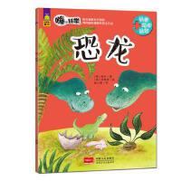 恐龙 正版 (韩)赵州 9787510135842
