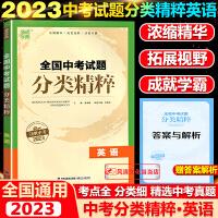 全国中考试题分类精粹英语中考英语初中英语全国通用版2020版