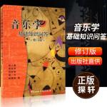 正版 音乐学基础知识问答 俞人豪 周青青 音乐理论基础教程 中央音乐学院 音乐知识问答