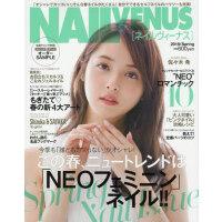[现货]日版 美甲杂志 NAIL VENUS 2016年3月号 表纸 佐佐木希