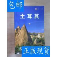 [二手旧书9成新]土耳其 /[澳大利亚]Lonely、生活・读书・新知三?