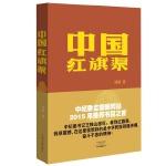 中国红旗渠 郑雄 河南文艺出版社 9787555900436
