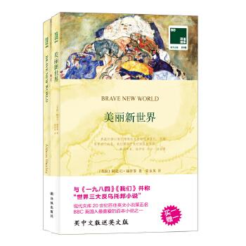 美丽新世界(pdf+txt+epub+azw3+mobi电子书在线阅读下载)