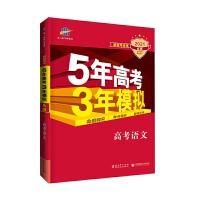 曲一线 2021A版 高考语文 新高考适用 5年高考3年模拟 新课程标准版五三