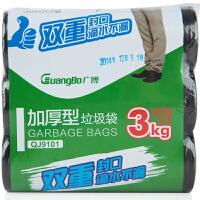 广博(GuangBo)30只*3卷加厚中号垃圾袋45*55cm黑色QJ9101