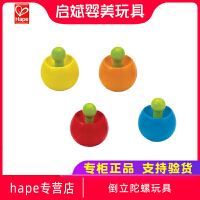 Hape倒立陀螺玩具 宝宝智力创意 3岁以上 木质儿童益智玩具男女孩